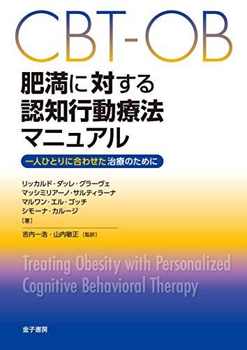 CBT-OB 肥満に対する認知行動療法マニュアル: 一人ひとりに合わせた治療のために
