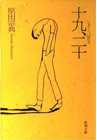 十九、二十(はたち) (新潮文庫)