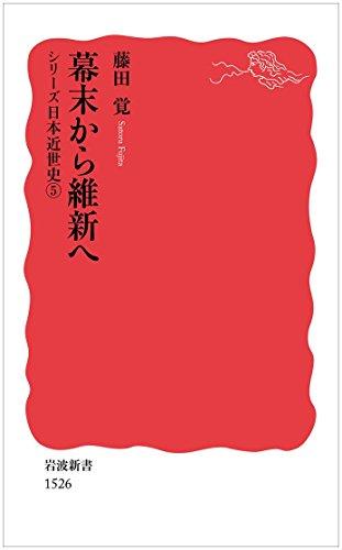 幕末から維新へ〈シリーズ 日本近世史 5〉 (岩波新書)