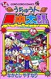 うちゅう人田中太郎 (14)    てんとう虫コミックス―てんとう虫コロコロコミックス