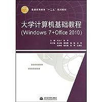 """大学计算机基础教程(Windows 7+Office 2010)(普通高等教育""""十二五""""规划教材)"""