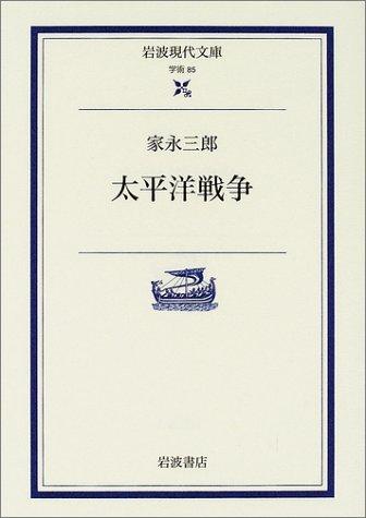 太平洋戦争 (岩波現代文庫―学術)