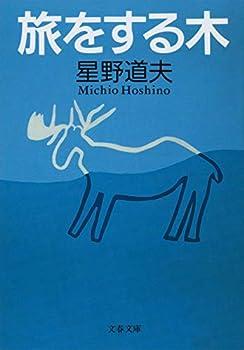 旅をする木 [Tabi o suru ki] 4167515024 Book Cover