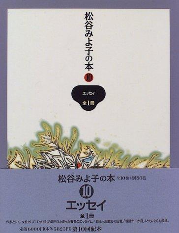 松谷みよ子の本 (第10巻) エッセイ