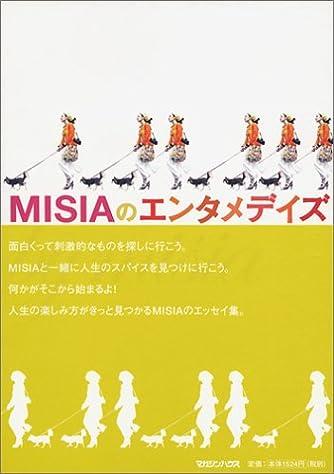 MISIAのエンタメデイズ