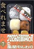 食べれません(7) (ヤンマガKCスペシャル)