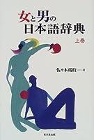 女と男の日本語辞典〈上巻〉