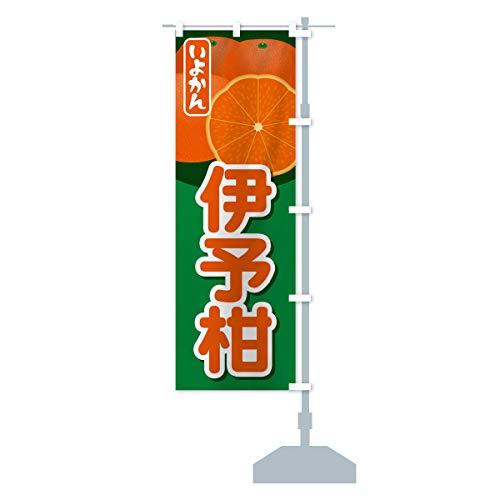 伊予柑いよかん のぼり旗 サイズ選べます(ショート60x150cm 右チチ)