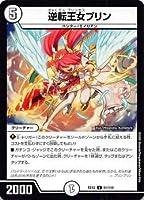 デュエルマスターズ DMEX12 51/110 逆転王女プリン (U アンコモン) 最強戦略!!ドラリンパック (DMEX-12)