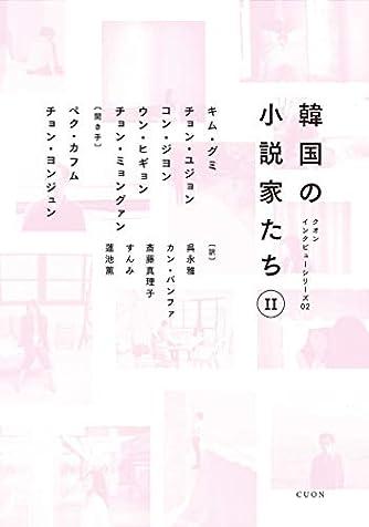 韓国の小説家たちII (クオンインタビューシリーズ 2)