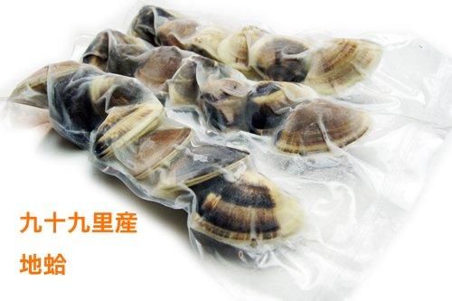 日本大はまぐり(ボイル蛤) 冷凍ハマグリ 1Kg(約12個) 九十九里産