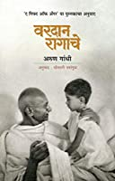 Vardan Ragache (Marathi)