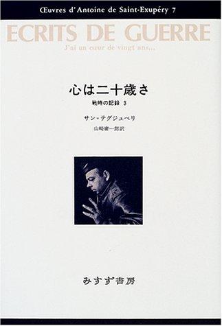心は二十歳さ―戦時の記録〈3〉 (サン=テグジュペリ・コレクション)