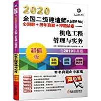 2020 National Qualification Examination two construction division will brush + title + years Zhenti title charge papers Mechatronics Engineering Management and Practice(Chinese Edition)