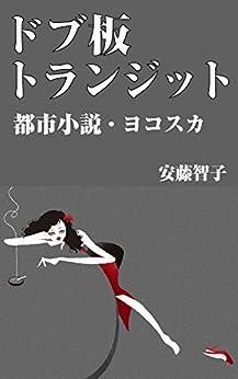 [安藤智子]のドブ板トランジット: 都市小説ヨコスカ