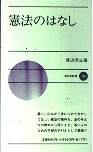 憲法のはなし (新日本新書 295)
