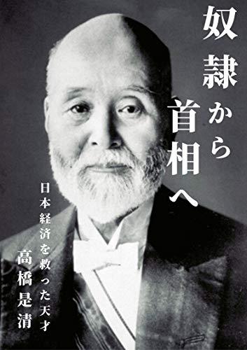 奴隷から首相へ『 日本経済を救った天才、高橋是清 』