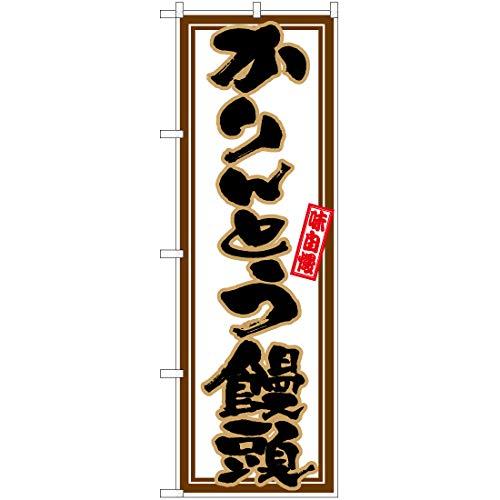 のぼり かりんとう饅頭(白) TN-635 【宅配便】 のぼり 看板 ポスター タペストリー 集客 [並行輸入品]