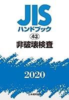 41XKO+8YJnL. SL200  - 非破壊検査試験 01