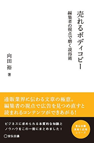 売れるボディコピー~編集者の視点で磨く説得術~ (宣伝会議 実践と応用シリーズ)