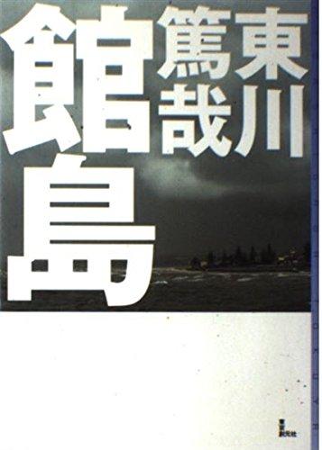 館島 (ミステリ・フロンティア)