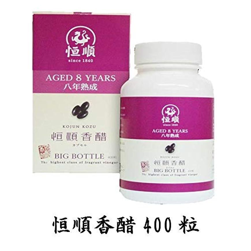 望ましいアスリート除外する日本恒順 8年熟成恒順香醋 カプセルビッグボトル 400粒 (約4か月分)