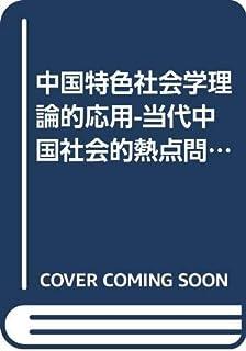 中国特色社会学理論的応用-当代中国社会的熱点問題(中国語) (鄭杭生社会学学術歴程2)