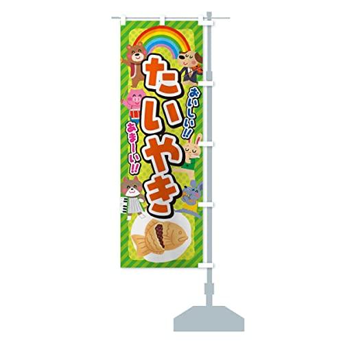 たいやき/たい焼き/子供会・イベント・展示会・祭り・屋台・縁日 のぼり旗 サイズ選べます(ハーフ30x90cm 右チチ)