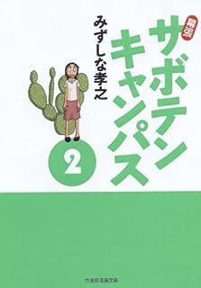 幕張サボテンキャンパス(2) (竹書房漫画文庫 SC 2)