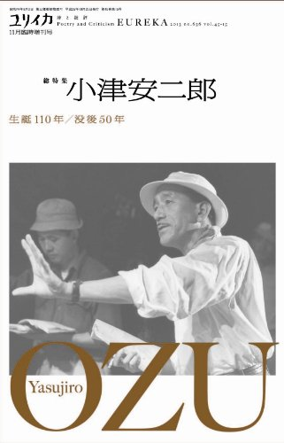 ユリイカ 2013年11月臨時増刊号 総特集=小津安二郎 生誕110年/没後50年
