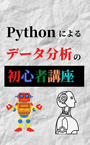 Pythonによるデータ分析の初心者講座