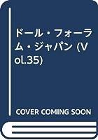 ドール・フォーラム・ジャパン (Vol.35)