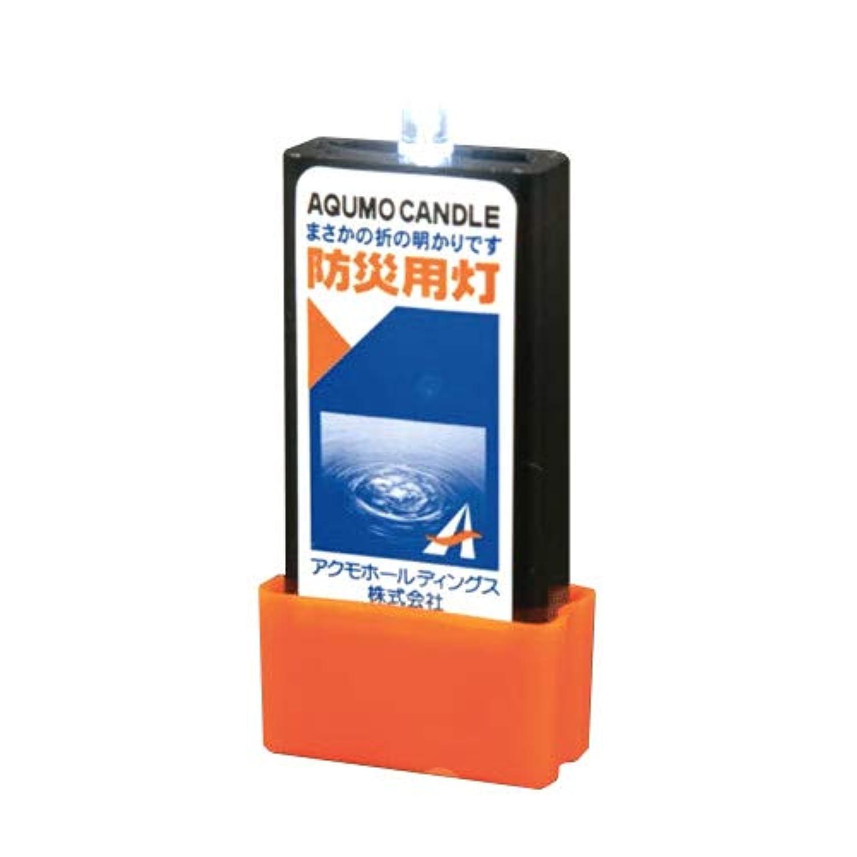 アクモキャンドル AQUMO CANDLE 非常時 簡易ライト 防災用品 / 30個セット