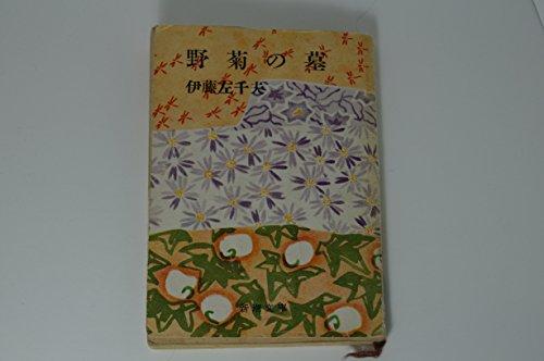 野菊の墓 (1955年) (新潮文庫)の詳細を見る