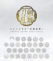 ミュージカル『刀剣乱舞』 ~MUSIC CLIPS 2015-2020~【Blu-ray】