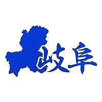 岐阜 カッティングステッカー 幅22cm x 高さ12.3cm ブルー