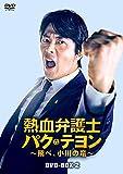 熱血弁護士 パク・テヨン ~飛べ、小川の竜~ DVD-BOX2[DVD]