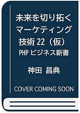 未来を切り拓くマーケティング技術22(仮) (PHPビジネス新書)