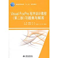 "Visual FoxPro程序设计教程(第二版)习题集与解答(普通高等教育""十二五""规划教材)"