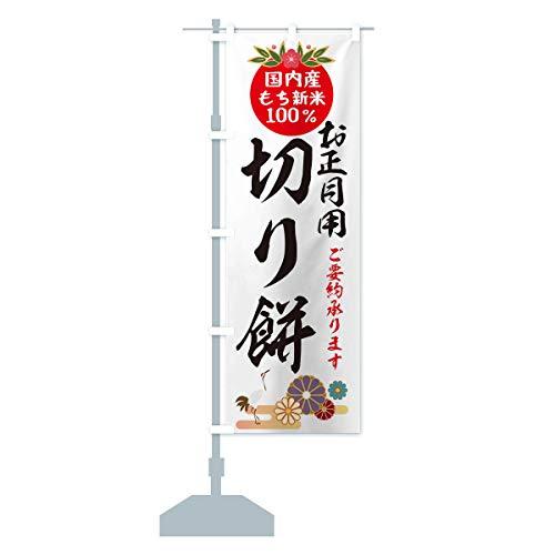 切り餅 のぼり旗 サイズ選べます(ジャンボ90x270cm 左チチ)