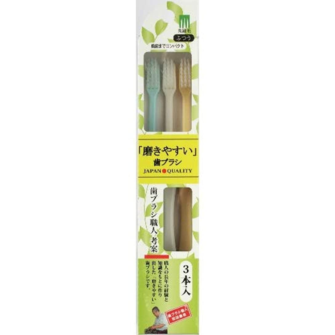 建物頂点役立つライフレンジ ELT-1 磨きやすい歯ブラシ 奥歯までコンパクト 先細 3本入