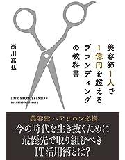 美容師1人で1億円を超えるブランディングの教科書