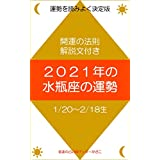2021年の星占い・12星座別運勢:水瓶座(みずがめ座)