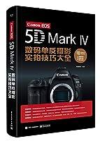 Canon EOS5D MarkⅣ数码单反摄影实拍技巧大全
