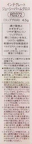 資生堂インテグレート『ジューシーバームグロス』
