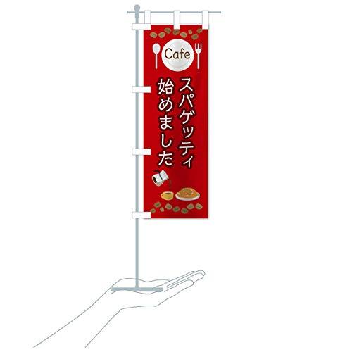 卓上ミニスパゲッティ始めました のぼり旗 サイズ選べます(卓上ミニのぼり10x30cm 立て台付き)