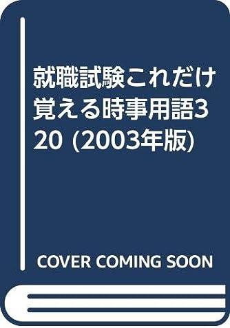 就職試験これだけ覚える時事用語320 (2003年版)