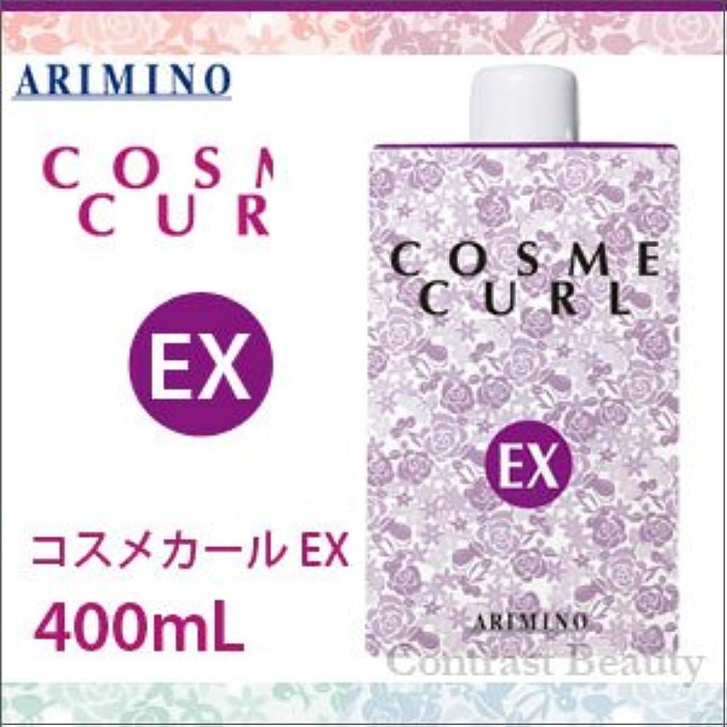 後悔モンキー用量アリミノ コスメカール EX 400ml