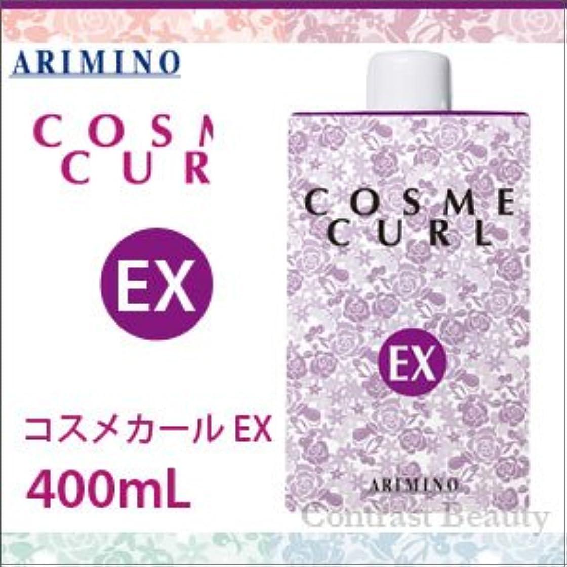 成熟驚いた手がかり【X2個セット】 アリミノ コスメカール EX 400ml