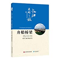 Journey of the Yangtze River civilization building charm chapter: boats bridge(Chinese Edition)